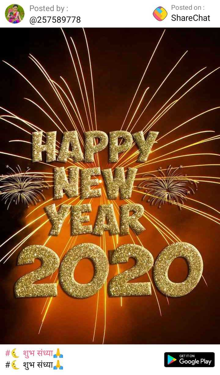 🤗 क्यूट डॉल और खिलौने - Posted by : @ 257589778 Posted on : ShareChat HAPDY ENEWZ YEAR 2020 GET IT ON # # QIH JE QIH DEUT Google Play - ShareChat