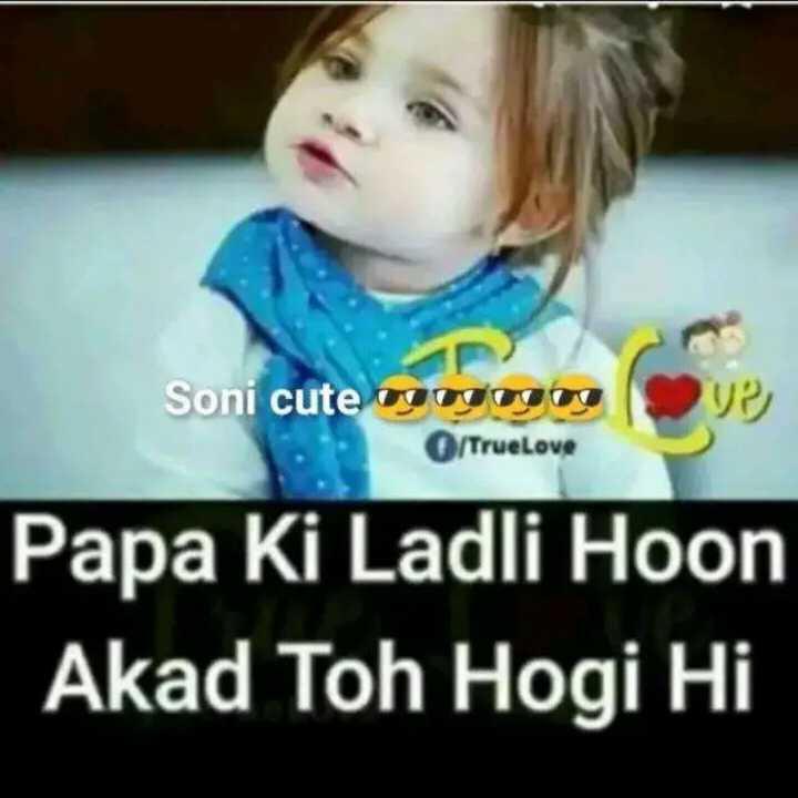👶👦क्यूट बच्चे - Soni cute reograda TrueLove Papa Ki Ladli Hoon Akad Toh Hogi Hi - ShareChat