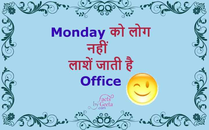 😣 क्यों आ गया Monday - Monday को लोग नहीं लाशें जाती है Office facts by Geeta . com - ShareChat