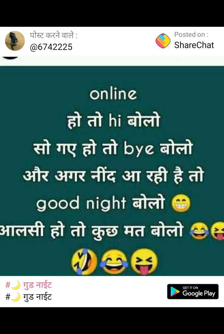 🏏 क्रिकेट गुंडा - पोस्ट करने वाले : 6742225 Posted on : ShareChat online हो तो hi बोलो सो गए हो तो bye बोलो और अगर नींद आ रही है तो good night बोलो आलसी हो तो कुछ मत बोलो SE GET IT ON # # गुड नाईट गुड नाईट Google Play - ShareChat