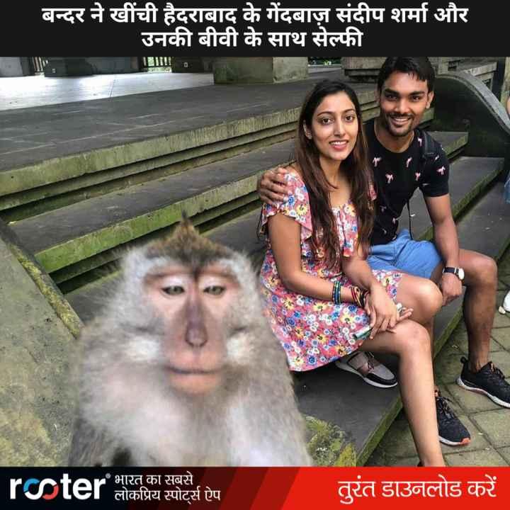 🏏 क्रिकेट चालीसा - बन्दर ने खींची हैदराबाद के गेंदबाज़ संदीप शर्मा और उनकी बीवी के साथ सेल्फी GE Prete भारत का सबसे । तुरंत डाउनलोड करें - ShareChat