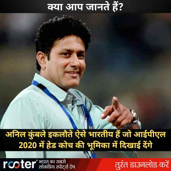 🏏 क्रिकेट चालीसा - क्या आप जानते हैं ? अनिल कुंबले इकलौते ऐसे भारतीय हैं जो आईपीएल 2020 में हेड कोच की भूमिका में दिखाई देंगे rooter eleta zuzet du तुरंत डाउनलोड करें - ShareChat