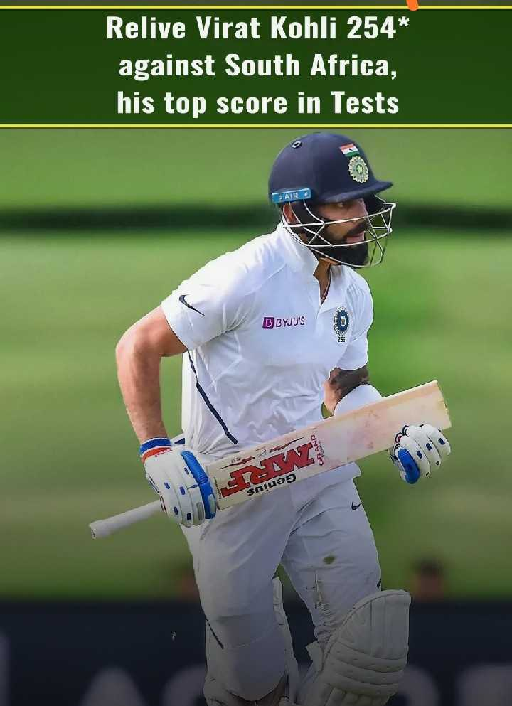🧐 क्रिकेट ज्ञान - Relive Virat Kohli 254 * against South Africa , his top score in Tests AIR DBYJU ' S OD snug - ShareChat