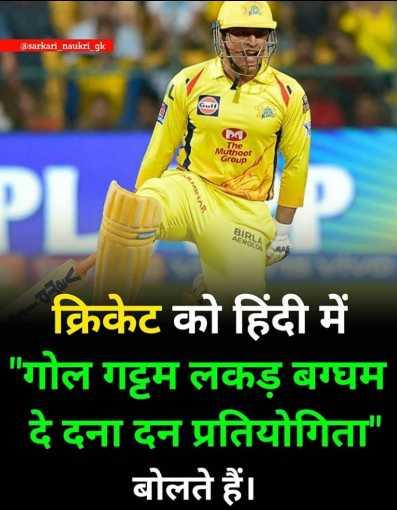 🧐 क्रिकेट ज्ञान - ShareChat