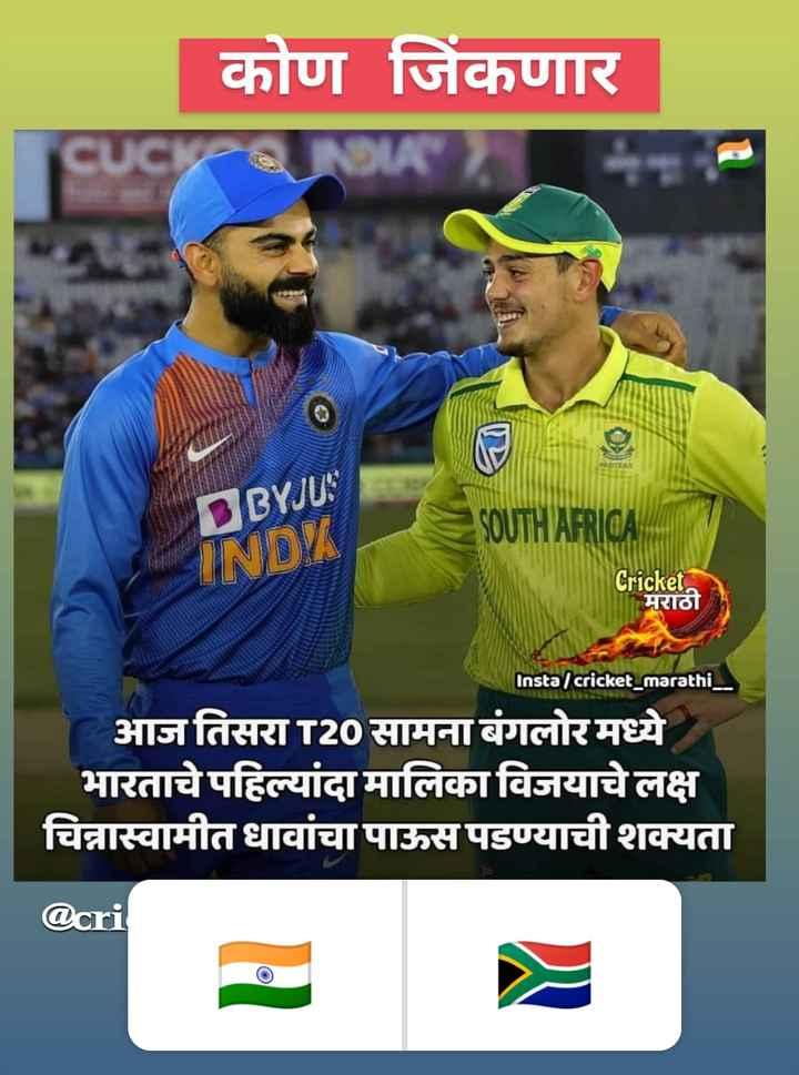 🏏क्रिकेट Live - कोण जिंकणार DBYJUS INDK SOUTH AFRICA Cricket मराठी Insta / cricket _ marathi आज तिसरा T20 सामना बंगलोरमध्ये भारताचे पहिल्यांदा मालिका विजयाचे लक्ष चिन्नास्वामीत धावांचा पाऊस पडण्याची शक्यता @ cril - ShareChat