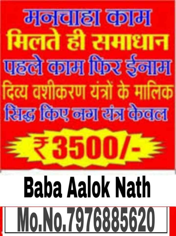 🏏 क्रिकेट - [ C ] [ [ D ] [ [ मिलते ही समाधान एछ म यि दिव्य वशीकरण यंत्रों के मालिक छ pिएबी GI 500 / Baba Aalok Nath Mob . 1976885320 ॥ - ShareChat