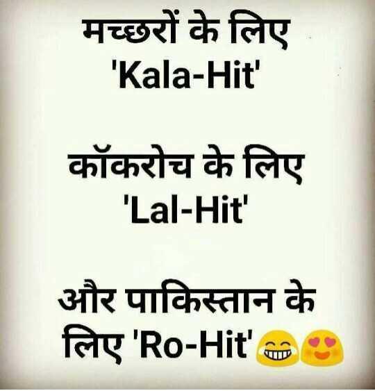 🏏 क्रिकेट - मच्छरों के लिए ' Kala - Hit ' कॉकरोच के लिए | ' Lal - Hit ' और पाकिस्तान के लिए ' Ro - Hit @ ० - ShareChat