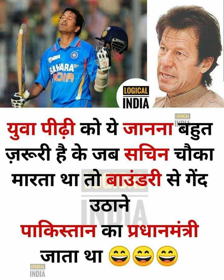 🏏 क्रिकेट - SAHARA D ] LOGICAL INDIA LOGICAL युवा पीढ़ी को ये जानना बहुत ज़रूरी है के जब सचिन चौका | मारता था तो बाउंड्री से गेंद उठाने पाकिस्तान का प्रधानमंत्री जाता था ७ ७ ७ LOGICAL INDIA - ShareChat