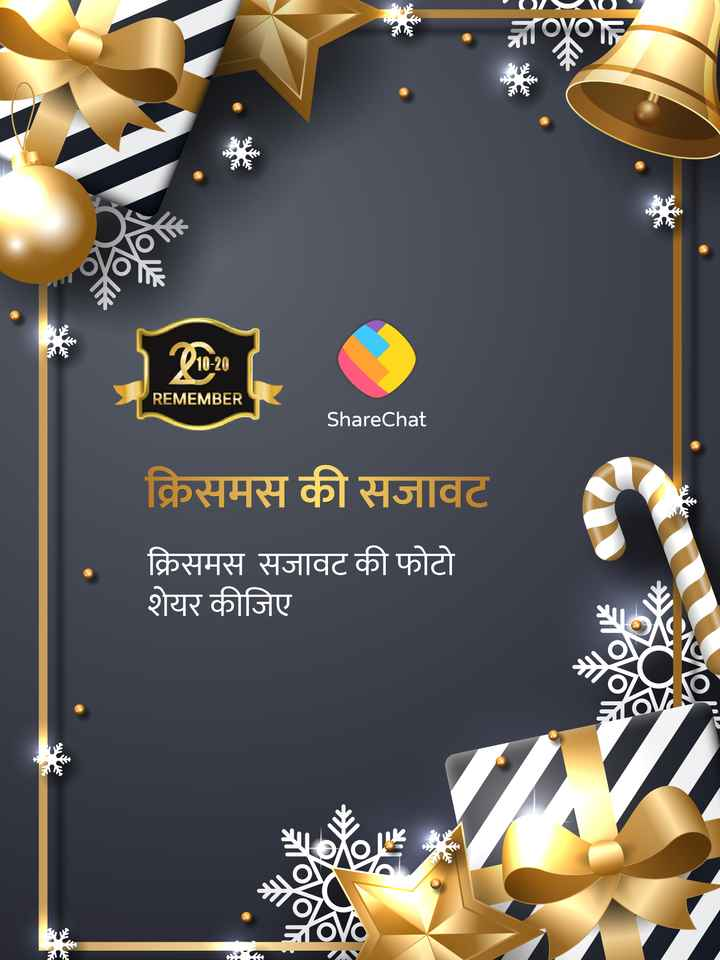 🎄 क्रिसमस की सजावट - with FOR जोर Po - 20 REMEMBER ShareChat क्रिसमस की सजावट क्रिसमस सजावट की फोटो शेयर कीजिए OLANSAR LOVNO - ShareChat