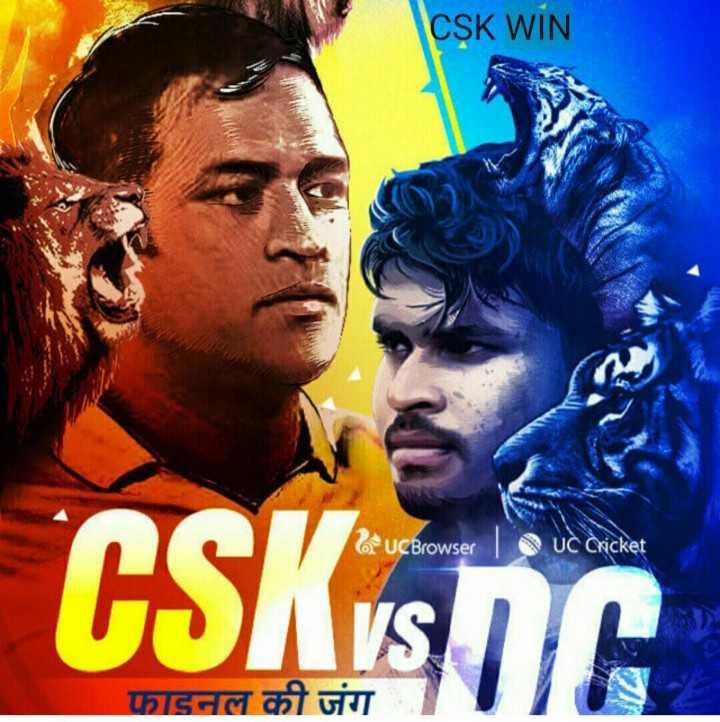 🏏 क्वालीफायर-2: CSK 💛 vs DC 🔷 - CSK WIN GUCBrowset | 0 CC Cricket CSKSDC फाइनल की जंग - ShareChat