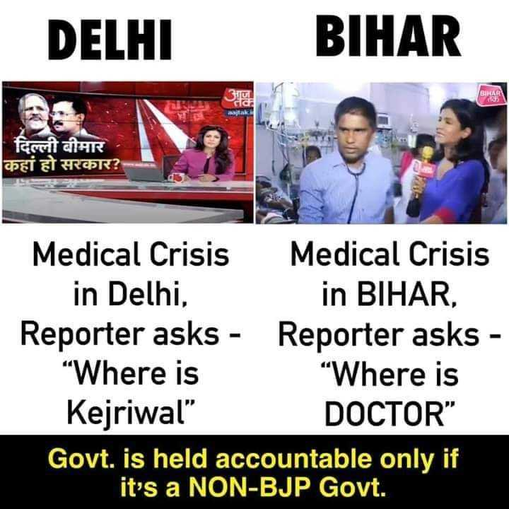 📰  खबरें - DELHI BIHAR SU BIHAR दिल्ली बीमार कहां हो सरकार ? Medical Crisis Medical Crisis in Delhi , in BIHAR , Reporter asks - Reporter asks - Where is Where is Kejriwal DOCTOR Govt . is held accountable only if it ' s a NON - BJP Govt . - ShareChat