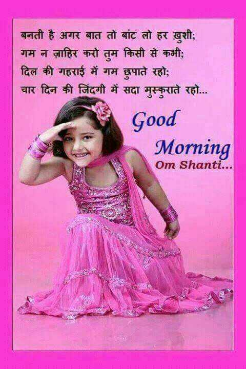 🍈 खरबूज़ दिवस - बनती है अगर बात तो बांट लो हर खुशी ; गम न ज़ाहिर करो तुम किसी से कभी ; दिल की गहराई में गम छुपाते रहो ; चार दिन की जिंदगी में सदा मुस्कुराते रहो . . . Good Morning Om Shanti . . . - ShareChat