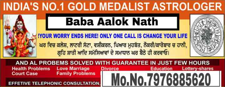 🍔 खाण पीण की विधि - INDIA ' S NO . 1 GOLD MEDALIST ASTROLOGER Baba Aalok Nath ! YOUR WORRY ENDS HERE ! ONLY ONE CALL IS CHANGE YOUR LIFE ਘਰ ਵਿਚ ਕਲੇਸ਼ , ਲਾਟਰੀ ਸੱਟਾ , ਵਸ਼ੀਕਰਨ , ਪਿਆਰ ਮੁਹਬੱਤ , ਨੌਕਰੀ / ਕਾਰੋਬਾਰ ਚ ਹਾਨੀ , ਹਿ ਸ਼ਾਤੀ ਆਦਿ ਸਮੱਸਿਆਵਾਂ ਦੇ ਸਮਾਧਾਨ ਘਰ ਬੈਠੇ ਹੀ ਕਰਵਾਓ । AND AL PROBEMS SOLVED WITH GUARANTEE IN JUST FEW HOURS Health Problems Love Marriage Divorce Education Lottery - shares Court Case Family Problems EFFETIVE TELEPHONIC CONSULTATION . EFFETIVE TELEPHONIC CONSULTATION , Mo . No . 7976885620 - ShareChat