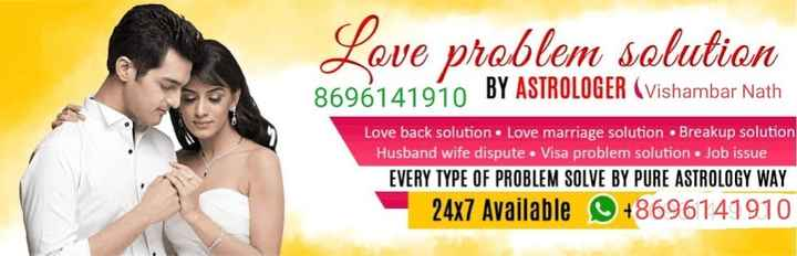 🍳खाना पकाओ वीडियो बनाओ - Love problem solution 8696141910 BY ASTROLOGER ( Vishambar Nath Love back solution . Love marriage solution Breakup solution Husband wife dispute • Visa problem solution Job issue EVERY TYPE OF PROBLEM SOLVE BY PURE ASTROLOGY WAY 24x7 Available + 8696141910 - ShareChat