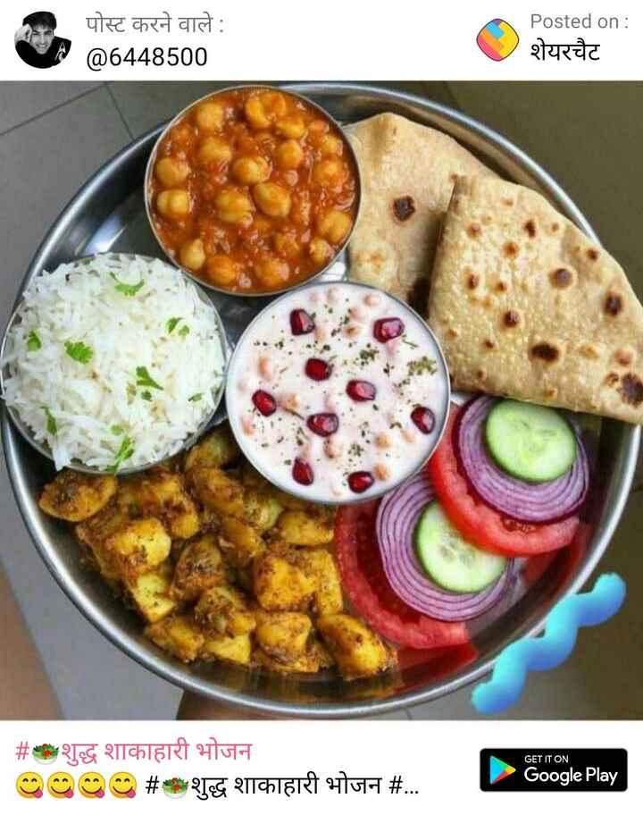 😋खाने की सजावट - पोस्ट करने वाले : P @ 6448500 Posted on : शेयरचैट GET IT ON # शुद्ध शाकाहारी भोजन 0000 # शुद्ध शाकाहारी भोजन # . . . Google Play - ShareChat