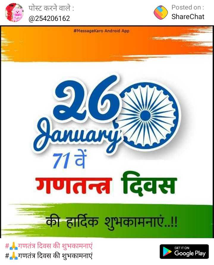💃खुलकर जियो ज़िन्दगी🕺 - . पोस्ट करने वाले : @ 254206162 Posted on : ShareChat # Messagekaro Android App 26 January 71वें गणतन्त्र दिवस की हार्दिक शुभकामनाएं . ! ! GET IT ON _ _ # गणतंत्र दिवस की शुभकामनाएं # गणतंत्र दिवस की शुभकामनाएं Google Play - ShareChat