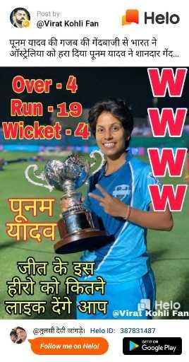 खेल जगत की खबरें।टाप क़िंकेटर - Post by @ Virat Kohli Fan पूनम यादव की गजब की गेंदबाजी से भारत ने ऑस्ट्रेलिया को हरा दिया पूनम यादव ने शानदार गेंद . . . Over - 4 Run - 19 Wicket - 4 W W पूनम यादव जीत के इस हीरो को कितने लाइक देंगे आप viakhalkan तुलसी देवी जांगड़े । ID : 387831487 Follow me on ! Google Play - ShareChat