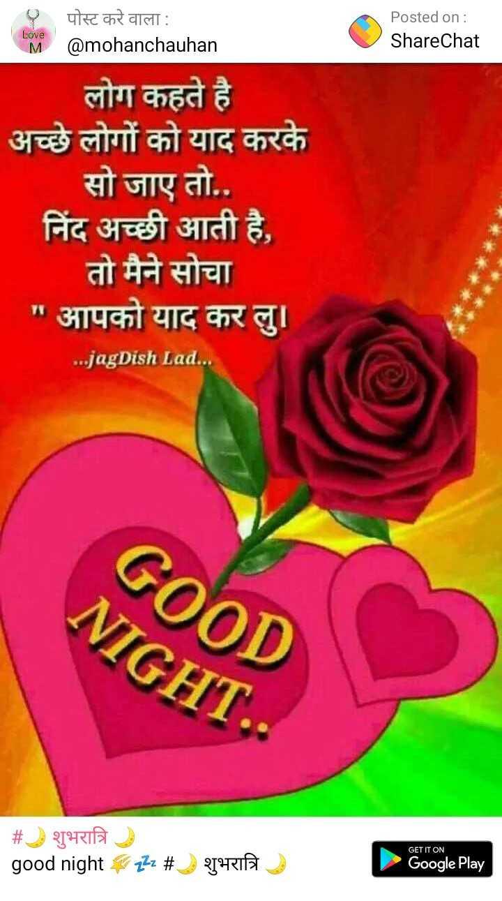 🌅गंगा घाट🌅 - Posted on : ShareChat पोस्ट करे वाला : CM @ mohanchauhan लोग कहते है अच्छे लोगों को याद करके सो जाए तो . . निंद अच्छी आती है , तो मैने सोचा आपको याद कर लु । . . . jagDish Lad . . . GOOD NIGHT . . # शुभरात्रि good night GET IT ON 2 # शुभरात्रि Google Play - ShareChat
