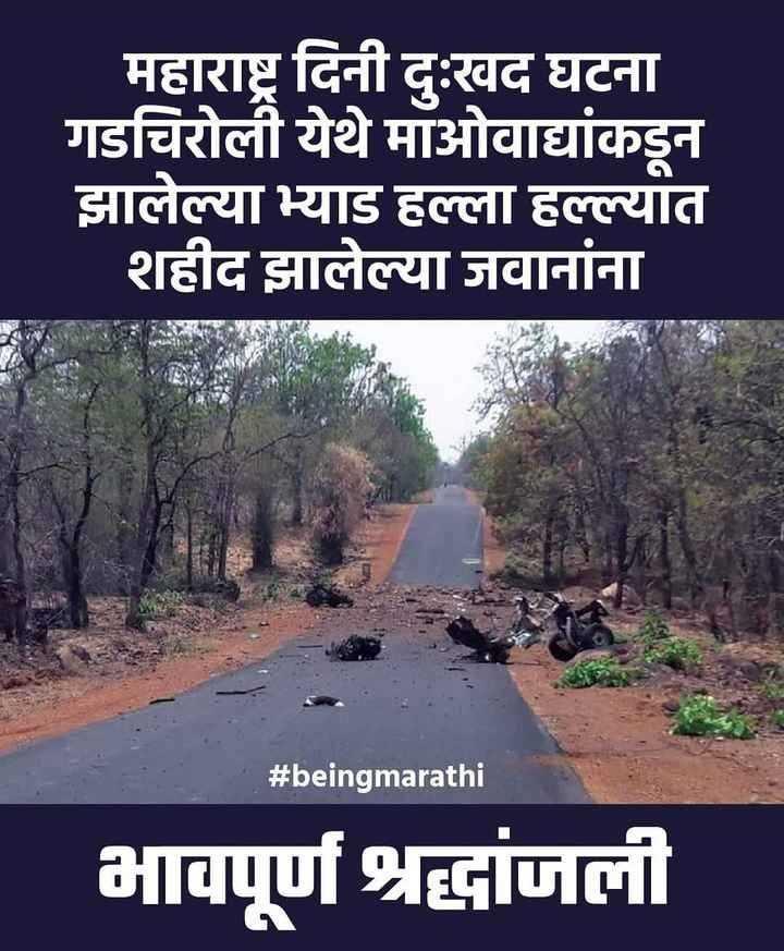 🗞गडचिरोलीत भूसुरुंग स्फोट - महाराष्ट्र दिनी दुःखद घटना गडचिरोली येथे माओवाद्यांकडून झालेल्या भ्याड हल्ला हल्ल्यात शहीद झालेल्या जवानांना # beingmarathi भावपूर्ण श्रद्धांजली । - ShareChat