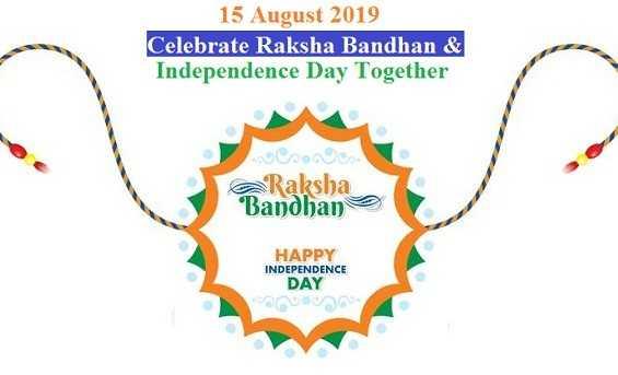 🇮🇳🇮🇳🇮🇳गणतंत्र दिवस की शुभकामनाएँ - 15 August 2019 Celebrate Raksha Bandhan & Independence Day Together nesenger Raksha Bandhan HAPPY INDEPENDENCE DAY - ShareChat