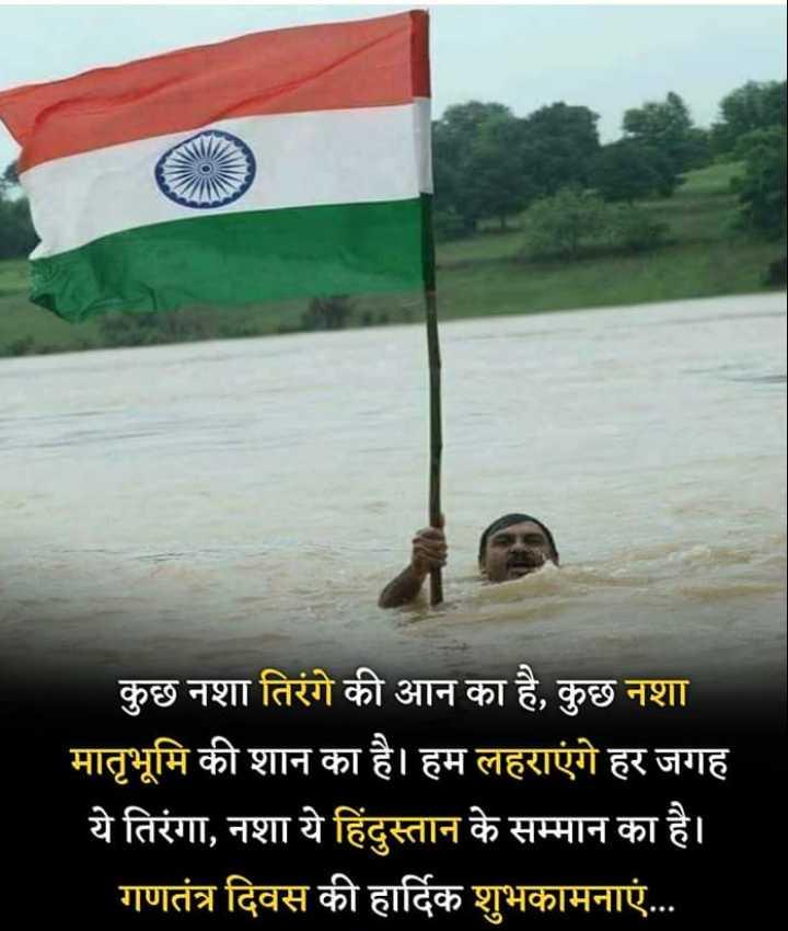 🙏गणतंत्र दिवस की शुभकामनाएं - कुछ नशा तिरंगे की आन का है , कुछ नशा मातृभूमि की शान का है । हम लहराएंगे हर जगह ये तिरंगा , नशा ये हिंदुस्तान के सम्मान का है । गणतंत्र दिवस की हार्दिक शुभकामनाएं . . . - ShareChat