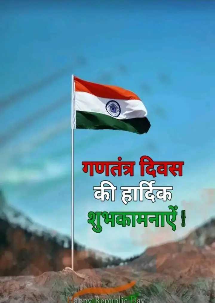 🙏गणतंत्र दिवस की शुभकामनाएं - गणतंत्र दिवस की हार्दिक शुभकामनाएँ । Hanny Republic Day - ShareChat