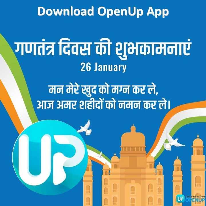 🙏गणतंत्र दिवस की शुभकामनाएं - Download Open Up App गणतंत्र दिवस की शुभकामनाएं 26 January मन मेरे खुद को मग्न कर ले , आज अमर शहीदों को नमन कर ले । UPT Downloaded from UP OPENUP - ShareChat