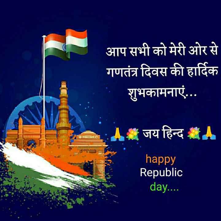 🙏गणतंत्र दिवस की शुभकामनाएं - आप सभी को मेरी ओर से गणतंत्र दिवस की हार्दिक शुभकामनाएं . . . A . जय हिन्द RA happy Republic day . . . . RD . . . - ShareChat