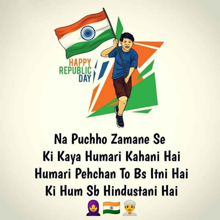 🙏गणतंत्र दिवस की शुभकामनाएं - 2 HAPPY REPUBLIC DAY Na Puchho Zamane Se Ki Kaya Humari Kahani Hai Humari Pehchan To Bs Itni Hai Ki Hum Sb Hindustani Hai - ShareChat