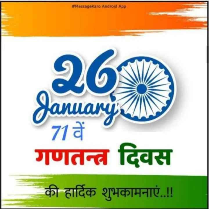 🙏गणतंत्र दिवस की शुभकामनाएं - # MessageKaro Android App January 71 वें गणतन्त्र दिवस की हार्दिक शुभकामनाएं . ! ! - ShareChat