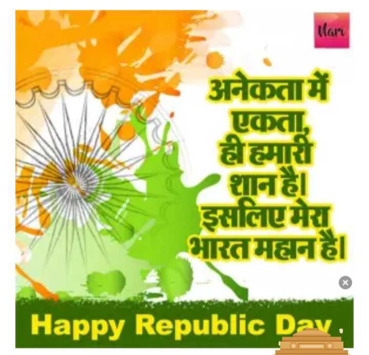 🙏गणतंत्र दिवस की शुभकामनाएं - Ular अनेकता में एकता हीहमारी ' शान है । इसलिए मेरा भारत महान है । Happy Republic Dav . - ShareChat