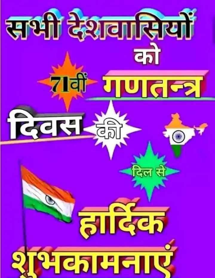 🙏गणतंत्र दिवस की शुभकामनाएं - सभी देशवासियों को 7वीं गणतन्त्र दिवस की दिल से हार्दिक शुभकामनाएं - ShareChat