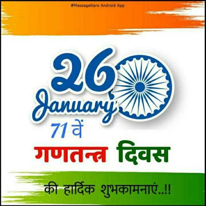 🙏गणतंत्र दिवस की शुभकामनाएं - # MessageKaro Android App January 71वें गणतन्त्र दिवस की हार्दिक शुभकामनाएं . ! ! - ShareChat