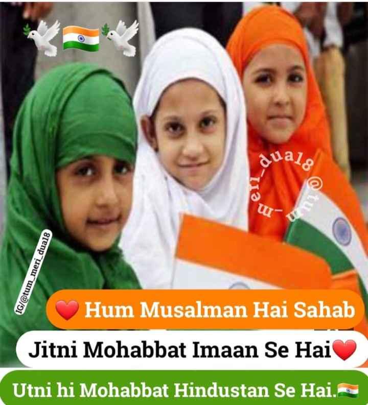 🙏गणतंत्र दिवस की शुभकामनाएं - quale ♡ IG / @ tum _ meri _ dua18 Hum Musalman Hai Sahab Jitni Mohabbat Imaan Se Hai Utni hi Mohabbat Hindustan Se Hai . - ShareChat