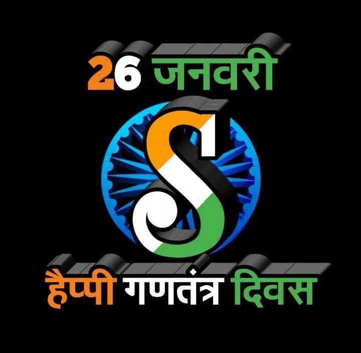 🙏गणतंत्र दिवस के शुभकामना - 26 जनवरी हैप्पी गणतंत्र दिवस - ShareChat