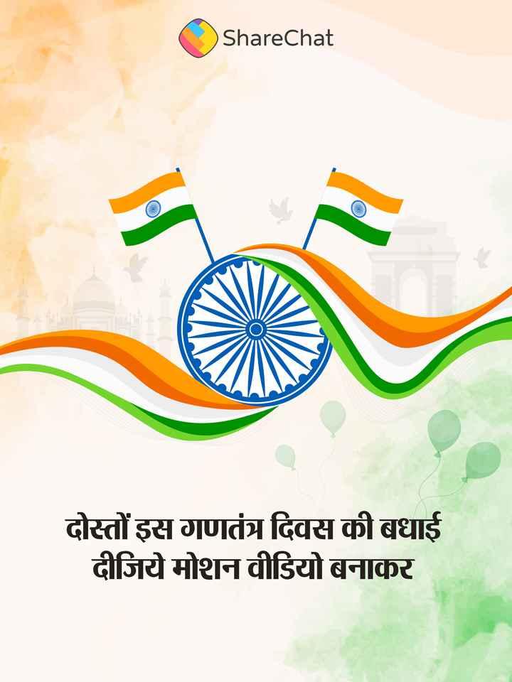 🇮🇳 गणतंत्र दिवस वीडियो - ShareChat दोस्तों इस गणतंत्र दिवस की बधाई दीजिये मोशन वीडियो बनाकर - ShareChat