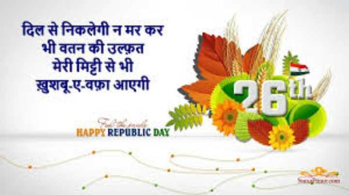 😊गणतंत्र दिवस स्टेटस - दिल से निकलेगी न मर कर भी वतन की उल्फ़त मेरी मिट्टी से भी खुशबू - ए - वफ़ा आएगी Sant HAPPY REPUBLIC DAY - ShareChat
