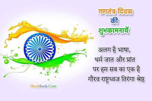 😊गणतंत्र दिवस स्टेटस - गणतंत्र दिवस की शुभकामनायें अलग है भाषा , धर्म जात और प्रांत पर हम सब का एक है गौरव राष्ट्रध्वज तिरंगा श्रेष्ठ HindiSoch . Com - ShareChat