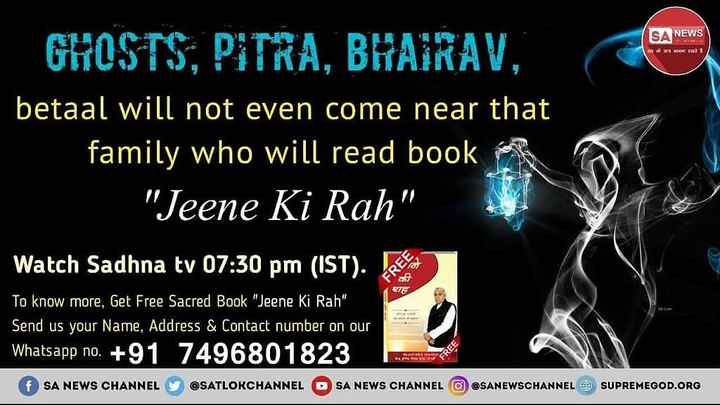 🕺गणपति डांस चैलेंज💃🏽 - SA NEWS an UTH GHOSTS , PITRA , BHAIRAV , betaal will not even come near that family who will read book Jeene Ki Rah es Watch Sadhna tv 07 : 30 pm ( IST ) . TREYA To know more , Get Free Sacred Book Jeene Ki Rah Send us your Name , Address & Contact number on our Whatsapp no . + 91 7496801823 SA NEWS CHANNEL @ SATLOKCHANNEL OSA NEWS CHANNEL @ SANEWSCHANNEL O SUPREMEGOD . ORG - ShareChat