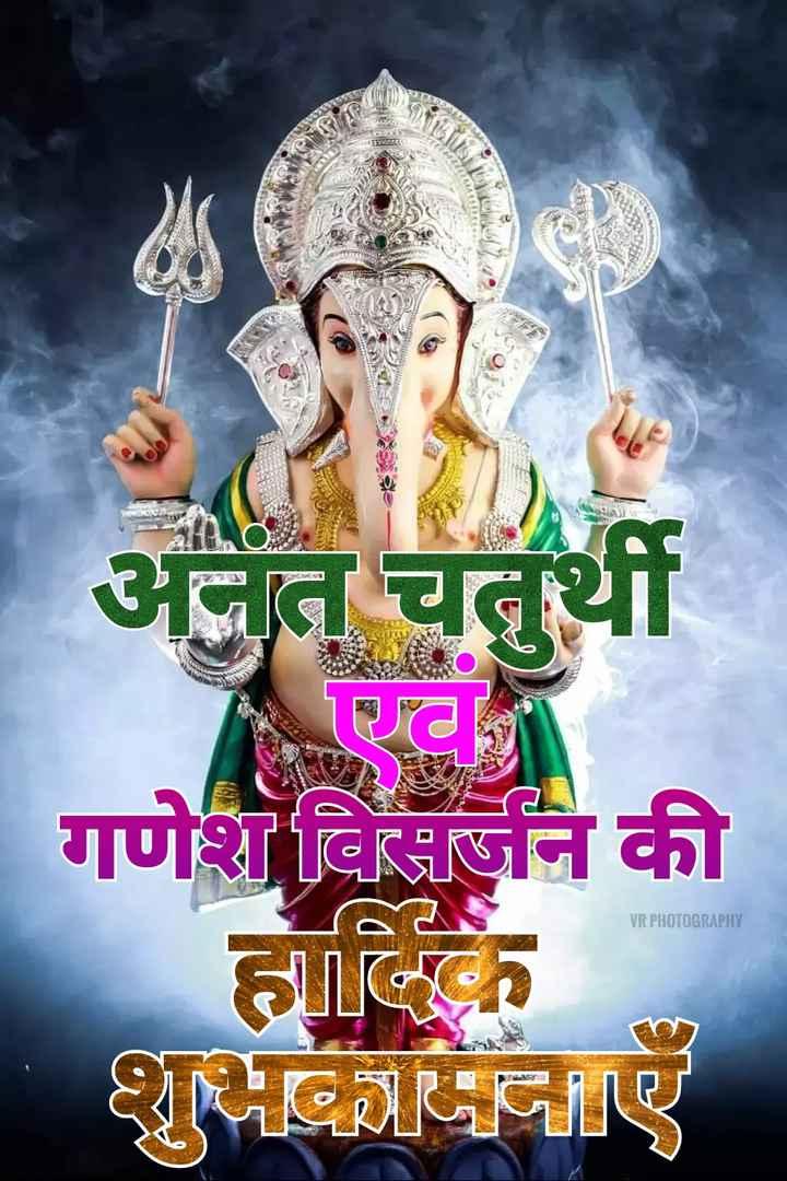 🙏 गणपति बाप्पा मोरया 🙏 - SARRRANGILI PARV अनंत चतुर्थी गणेश विसर्जन की हादक शुभकामनाएं VR PHOTOGRAPHY - ShareChat