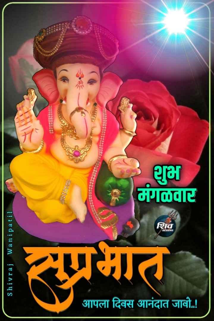 🌺गणपती - भ मगळवार शिव DESIGNS Shivraj Wanipatil आपला दिवस आनंदात जावी . . ! - ShareChat