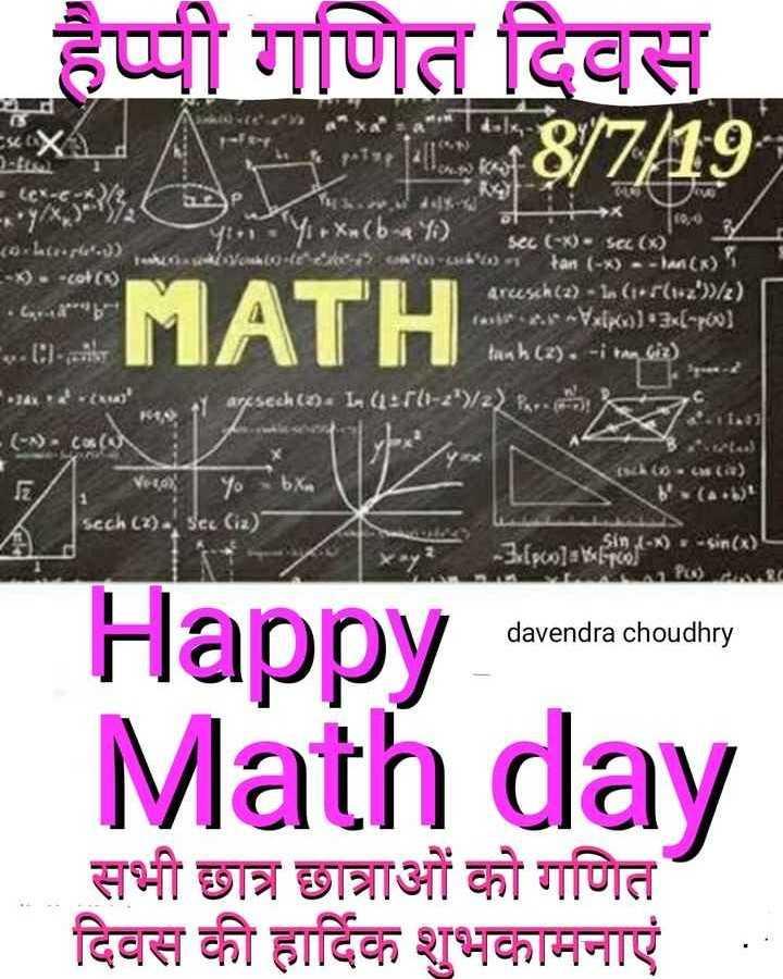 गणित दिवस - - ९८५ - ८ - ४ ) हैप्पी गणित दिवस । 8 / 7 / 19 MATH + + X ७ . ० १० : 4 ( 192 ५ । । Vi X ( b f ) 5८८ ( ४ ) ( ) 0 ' ( ०८ : 01 an Ch ) । । arusch ( 2 ) - 1 . ( 1 . 8 ( 1 - 2 ' > / z ) ( iii Vi ) ] •३५ - १० ] ta h ( Z ) . - ì ta đi ) anx3cck ( ० . 1 . ( 1 : r - 2 ' / 22६ . ५ ० 1 1 1 2 * * 8 : १५ . ( ० . ८६७ ) ( A ) 1 . Vetex yobX A sech ( ? ) . Sce ( ia ) 30 ] = w9 ) = - in ( x ) davendra choudhry Happy Math day सभी छात्र छात्राओं को गणित दिवस की हार्दिक शुभकामनाएं - ShareChat