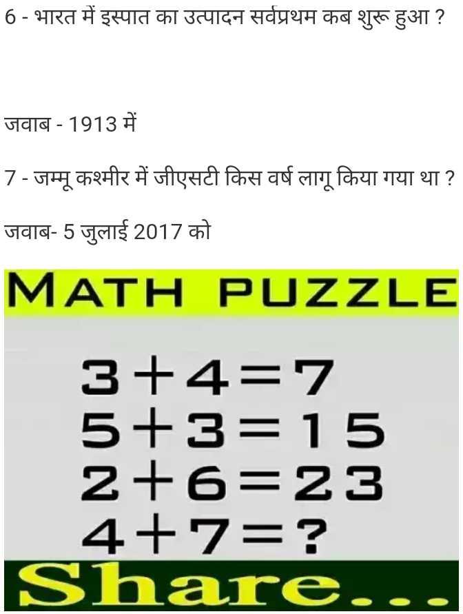 गणित दिवस - 6 - भारत में इस्पात का उत्पादन सर्वप्रथम कब शुरू हुआ ? जवाब - 1913 में 7 - जम्मू कश्मीर में जीएसटी किस वर्ष लागू किया गया था ? जवाब - 5 जुलाई 2017 को MATH PUZZLE 3 + 4 = 5 + 3 = 15 2 + 6 = 23 4 + 7 = ? Share . - ShareChat