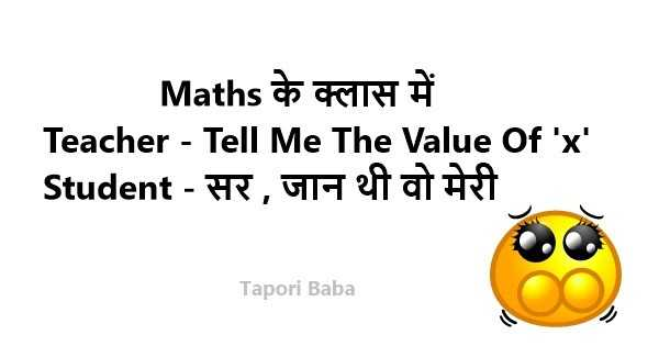 गणित दिवस - Maths के क्लास में Teacher - Tell Me The Value Of ' x ' Student - सर , जान थी वो मेरी Tapori Baba - ShareChat