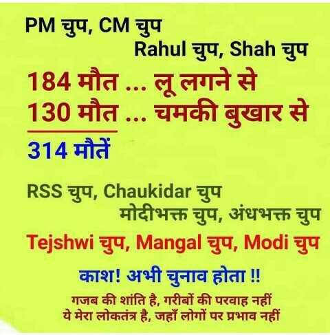 गणेशा name art - PM चुप , CM चुप | Rahul चुप , Shah चुप 184 मौत . . . लू लगने से 130 मौत . . . चमकी बुखार से 314 मौतें RSS चुप , Chaukidar चुप मोदीभक्त चुप , अंधभक्त चुप Tejshwi चुप , Mangal चुप , Modi चुप काश ! अभी चुनाव होता ! ! गजब की शांति है , गरीबों की परवाह नहीं ये मेरा लोकतंत्र है , जहाँ लोगों पर प्रभाव नहीं - ShareChat