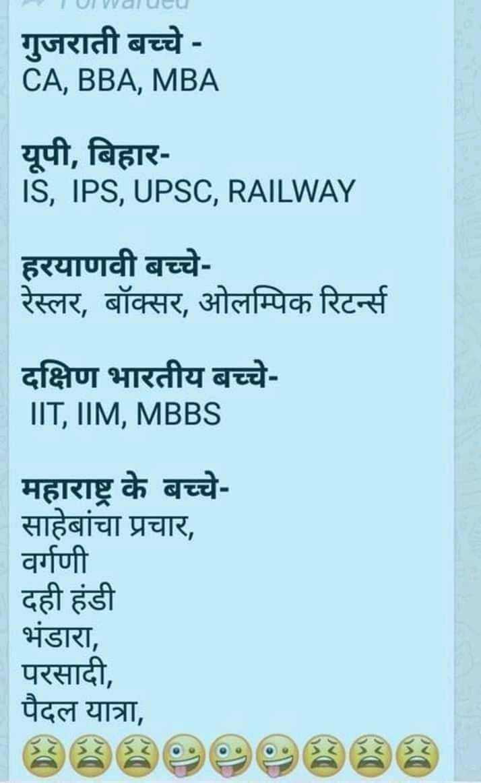 😃 गणेशोत्सव जोक्स - UIValucu गुजराती बच्चे - CA , BBA , MBA यूपी , बिहार IS , IPS , UPSC , RAILWAY हरयाणवी बच्चे रेस्लर , बॉक्सर , ओलम्पिक रिटर्न्स दक्षिण भारतीय बच्चे IIT , IIM , MBBS महाराष्ट्र के बच्चे साहेबांचा प्रचार , वर्गणी दही हंडी भंडारा , परसादी , पैदल यात्रा , - ShareChat