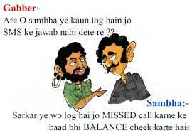😈 गब्बर डे - Gabber Are O sambha ye kaun log hain jo SMS ke jawab nahi dete re 22 Sambha : Sarkar ye wo log hai jo MISSED call karne ke baad bhi BALANCE check karte hai : - ShareChat