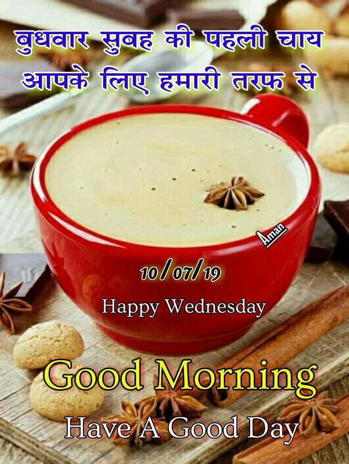 🥟गरमा गरम भजी - बुधवार सुबह की पहली चाय आपके लिए हमारी तरह से Aman 00 / od / 19 Happy Wednesday Good Morning Have A Good Day - ShareChat