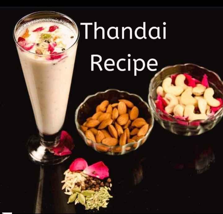 गर्मियों का ख़ास शरबत - Thandai Recipe - ShareChat