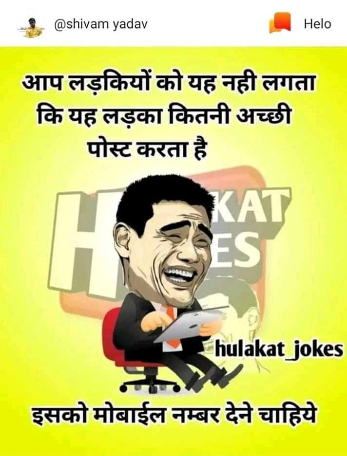 😲 गर्मी आ गयी बाबा - @ shivam yadav आप लड़कियों को यह नही लगता कि यह लड़का कितनी अच्छी पोस्ट करता है । hulakat jokes इसको मोबाईल नम्बर देने चाहिये - ShareChat